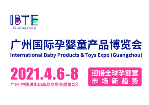 IBTE广州国际孕婴童产品博览会