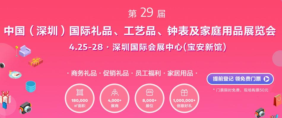 0425深圳礼品展