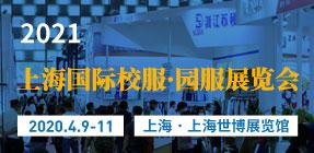 0409上海校服园服展