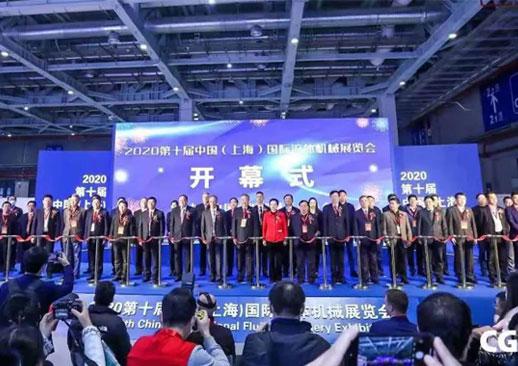 2021中国国际流体机械展览会(CFME2021)