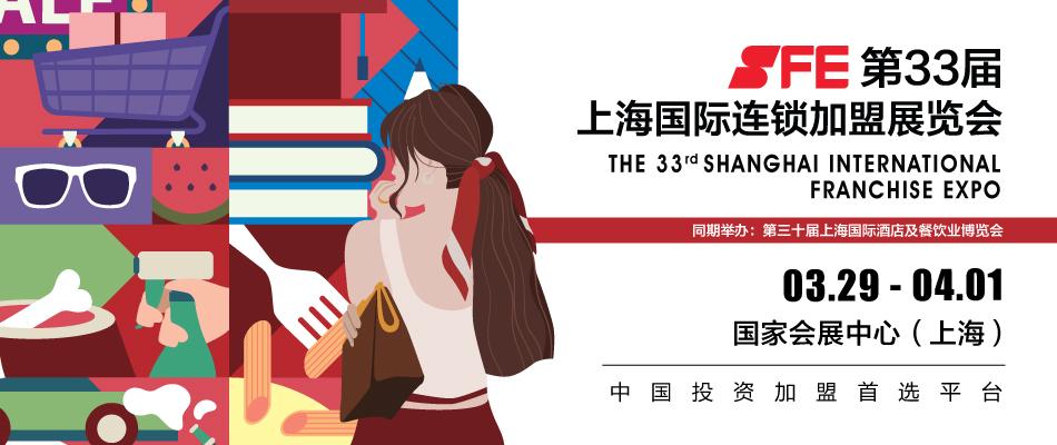 0329上海SFE加盟展