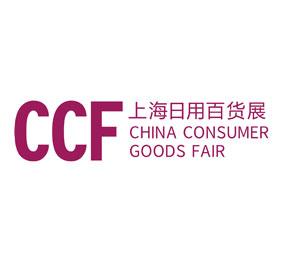 2021CCF上海国际日用百货商品(春季)博览会
