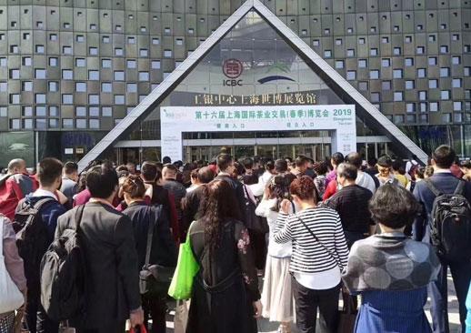 第18届上海国际茶业交易(春季)博览会