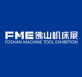 2021 FME 佛山机床展