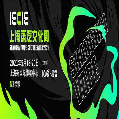 倒计时   IECIE上海蒸汽文化周,赶快来领取你的专属门票吧!