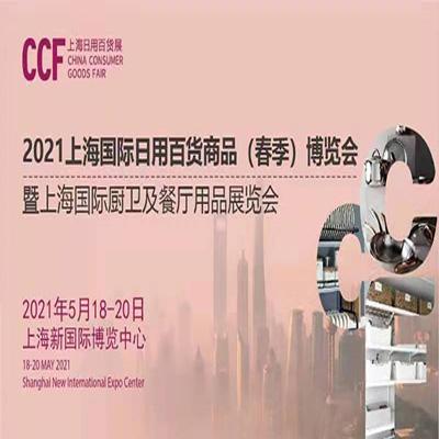 逛展指南!CCF上海国际日用百货商品(春季)博览会即将开幕~