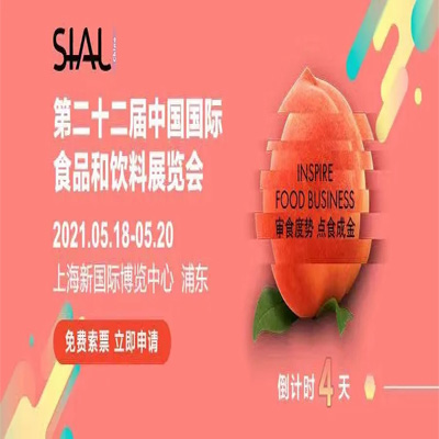 观展攻略出炉了!SIAL China 2021 中国国际食品和饮料展,5月18日与您相约上海