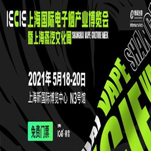 IECIE上海电子烟展官方逛展攻略!入场与活动—建议收藏