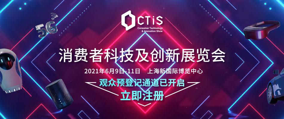 20210602上海消費電子展
