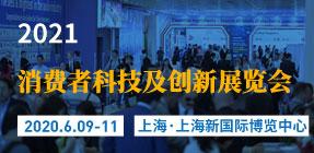 0609消費創新展