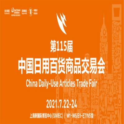 【展会预告】7月上海百货会蓄势待发,立即预登记,抢入场先机!