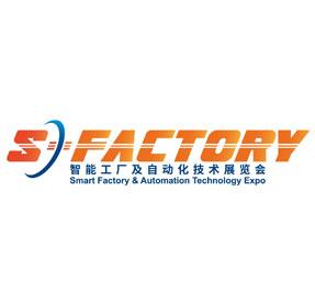 S-FACTORY EXPO智能工厂及自动化技术展览会深圳展