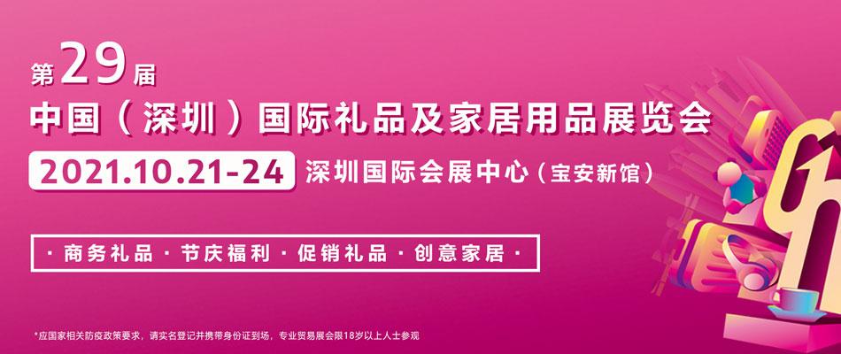 1021深圳礼品展