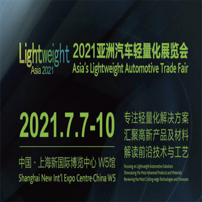 恭喜你解锁了【2021亚洲汽车轻量化展览会】观展攻略,去看看吧~