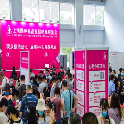 重要通知!上海礼品展入场新政策—预登记和身份证原件,望周知!