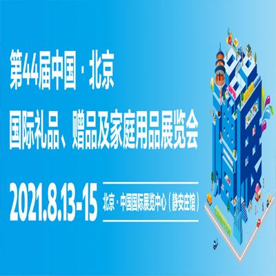3大核心看点强势集结,8.13-15锁定北京礼品展年底采购季!