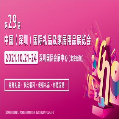 秋季深圳礼品展定档10.21-24 领跑中国礼业2021下半场