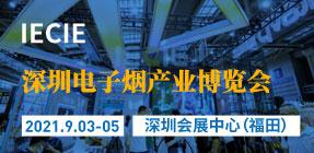 0903深圳电子烟展