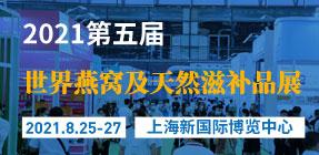 0825上海燕窝展