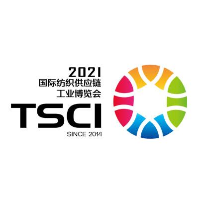 TSCI 2021国际纺织供应链工业博览会