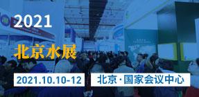 1010北京水展
