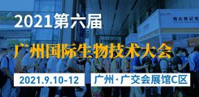 0910广州生物技术大会