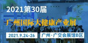 0924广州大健康展