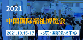 0916北京福祉展