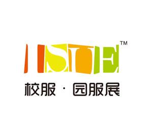 中国西部国际校服·园服展览会