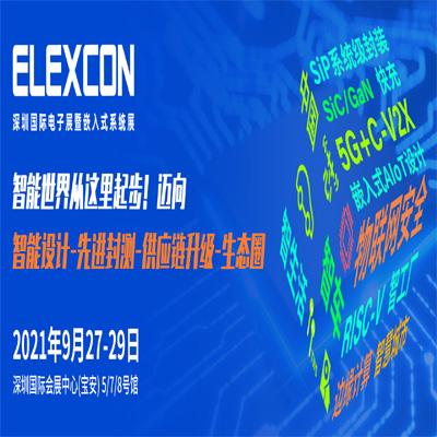 【观展攻略】ELEXCON深圳国际电子展暨嵌入式系统展,智能世界从这里起步!