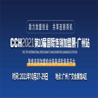 新档期!CCH广州国际连锁加盟展,改期至10月27-29举办