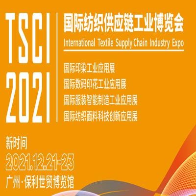 最新定档!TSCI 2021广州纺织供应链工业博览会延期至12月21日举办