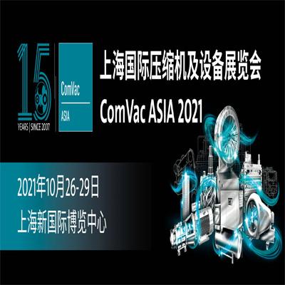 ComVac ASIA 2021上海国际压缩机及设备展览会,将迎来15周年庆典!