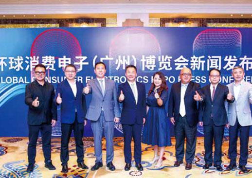 环球消费电子(广州)博览会