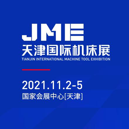 JME中国(天津)机床展,将于11月2日在国家会展中心(天津)开幕