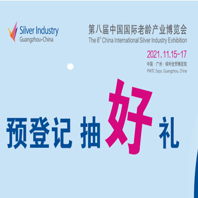 『预登记』第八届中国国际老龄产业博览会,关注老龄产业发展新未来!