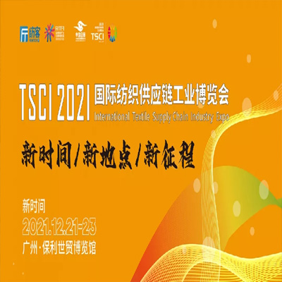再次相约|TSCI 2021国际纺织供应链工业博览会,重新布局开启新征程