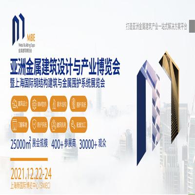 钢木建筑产业焦点|2021亚洲金属建筑设计与产业博览会(MBE),强势来袭!