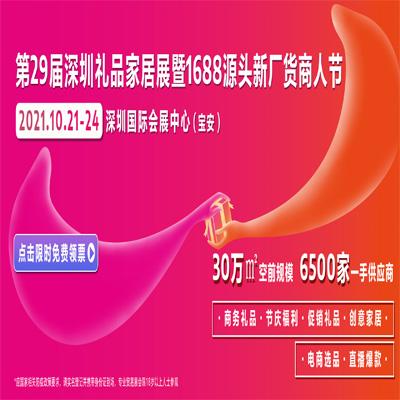 细数第29届深圳礼品展7大看点,免费领票逛展不要错过!